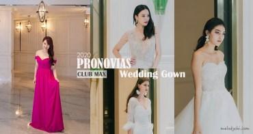 【品牌活動】西班牙皇室御用婚紗品牌 PRONOVIAS・2020新款婚紗發表會・東方文華酒店 「文華精品 」・CLUB MAX