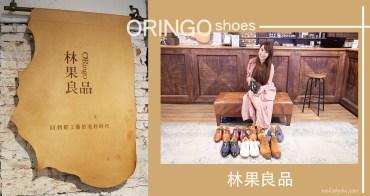 【男仕皮鞋】林果良品|每個男人都該擁有一雙的高質感、純手工紳士皮鞋,精雕細琢的台灣製鞋工藝,從品味到舒適度都無可挑惕!