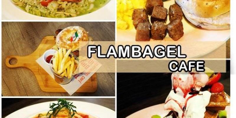 //食。台中//大雅區【Flambagel Cafe  如,菓】早午餐,允指的美味~貝果專賣店(友善親子餐廳)