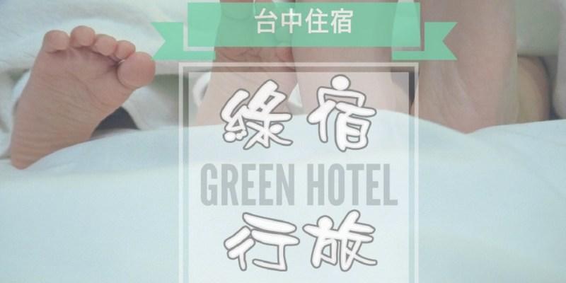 台中住宿。【綠宿行旅】西區近勤美誠品綠園道及美術館,享受樂活旅行的綠能旅館!