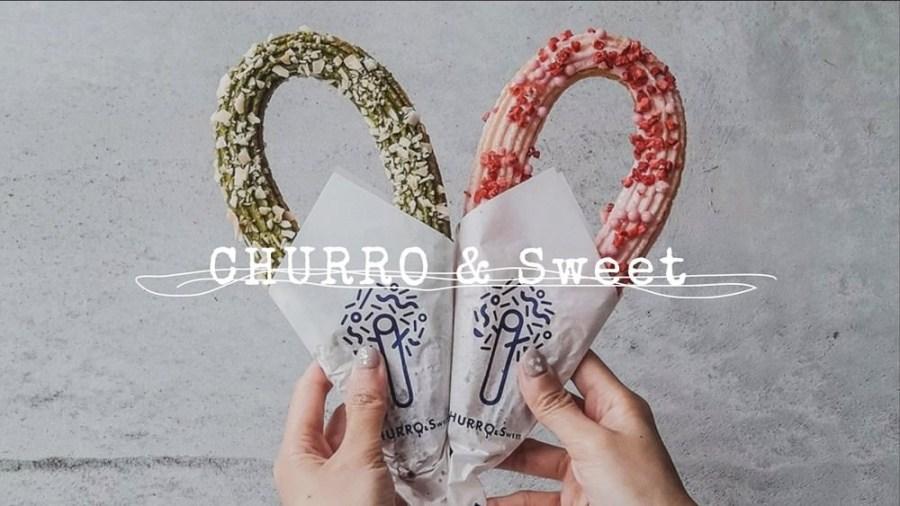 台南中西區美食》西班牙吉拿棒 CHURRO&Sweet帶著走的幸福甜點。