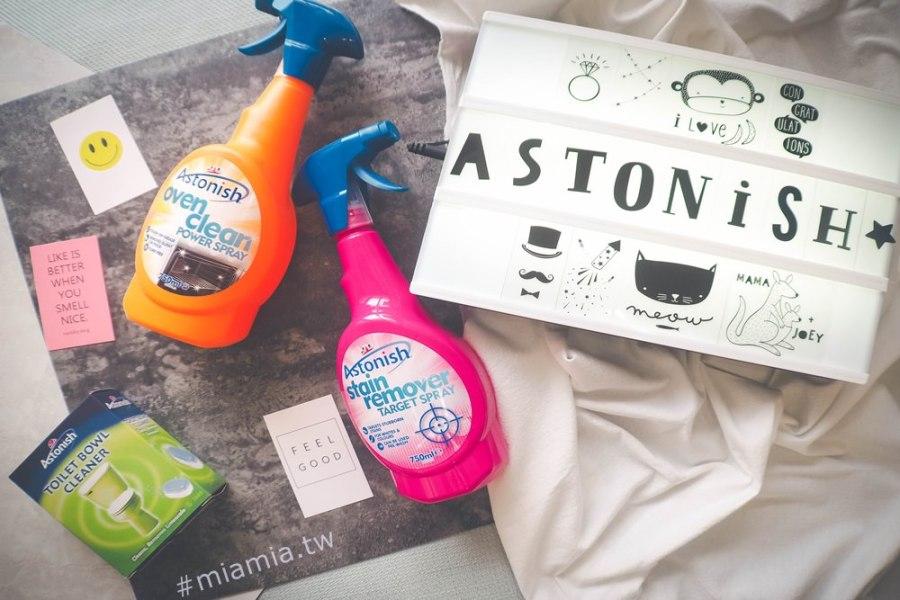 Astonish 英國潔居家清潔劑。衣物去漬、烤箱清潔、活氧酵素有效分解頑垢,一試就愛上!!