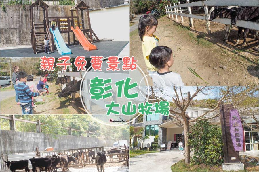 【媽媽出走日記】彰化花壇》大山牧場