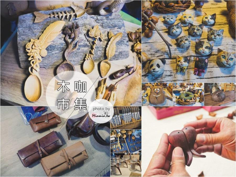 2018木咖市集》台中太平手工木雕展,還有不能錯過的10元積木及工廠出清餘木料秤重賣喔!