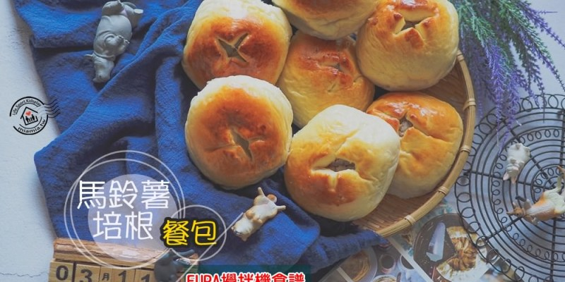 EUPA小紅攪拌機食譜》中和味蕾的鹹甜好滋味。馬鈴薯培根麵包