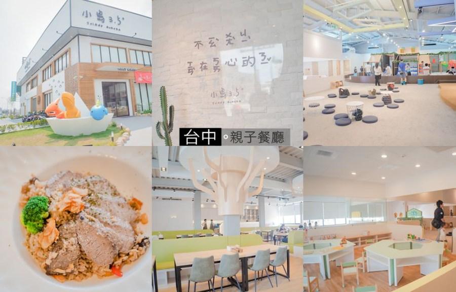 2018台中熱門親子餐廳》小島3.5恐龍咔吉碼頭,室內溜滑梯、球池、沙坑小朋友的遊樂園 (文末餐後觀感)