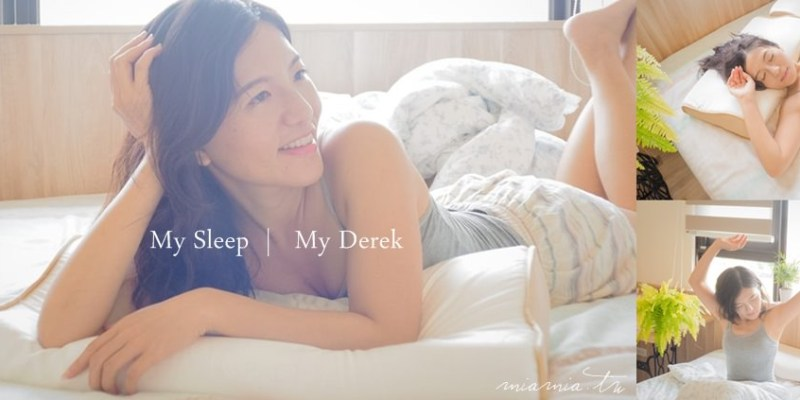 德瑞克親水涼感記憶枕》好睡到讓我爬不起床的枕頭