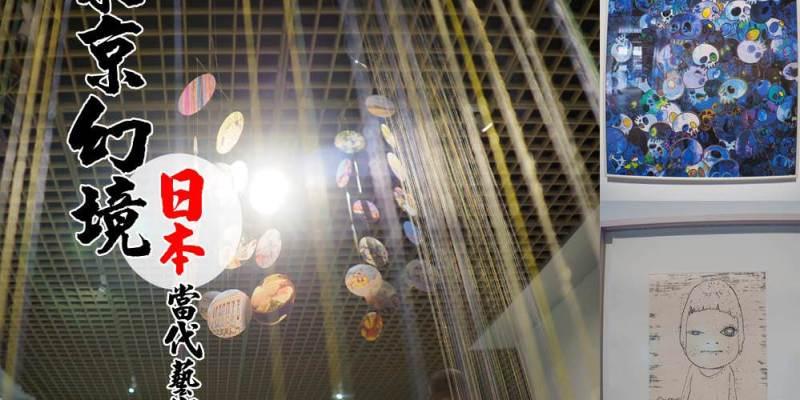 台中展覽》大里DaliArt藝術廣場-東京幻境日本當代藝術展-(文末限量贈票活動)