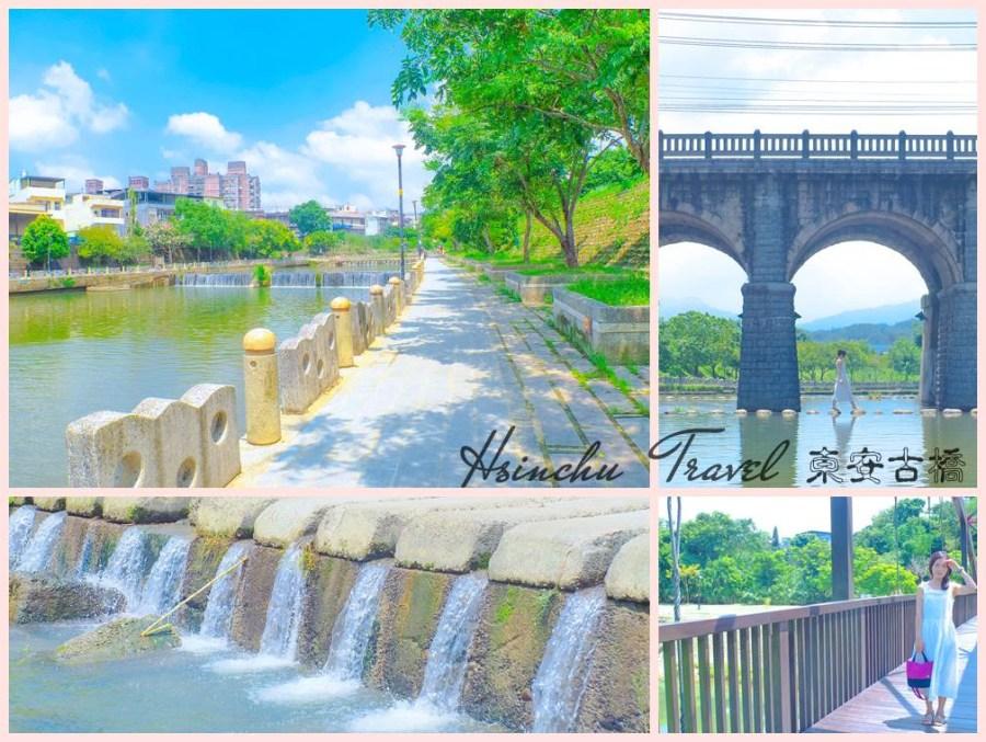 新竹關西景點》漫步東安古橋與牛欄河親水公園的清幽時光