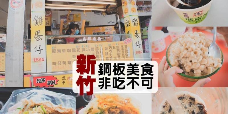 新竹關西│銅板美食。非吃不可