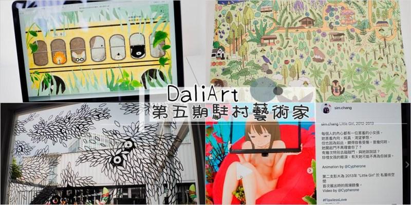 DaliArt大里藝術廣場駐村計畫》第五期駐村藝術家簡介