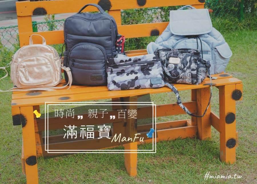 時尚、親子、百變,絕對值得送給自己的第一個媽媽包【滿福寶】機能型百搭包!