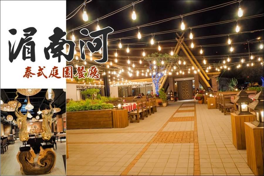 台中南屯泰式海鮮料理》最美的不夜城,湄南河泰式庭園餐廳,春酒尾牙、生日聚會美味推薦