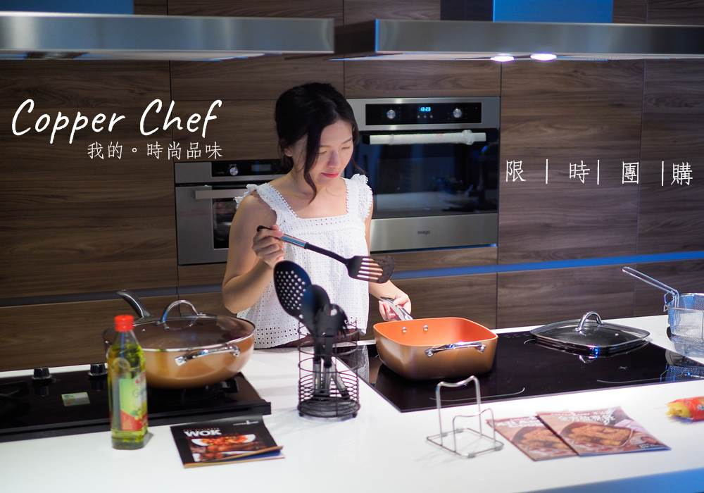Copper Chef 萬用天王鍋限時團購