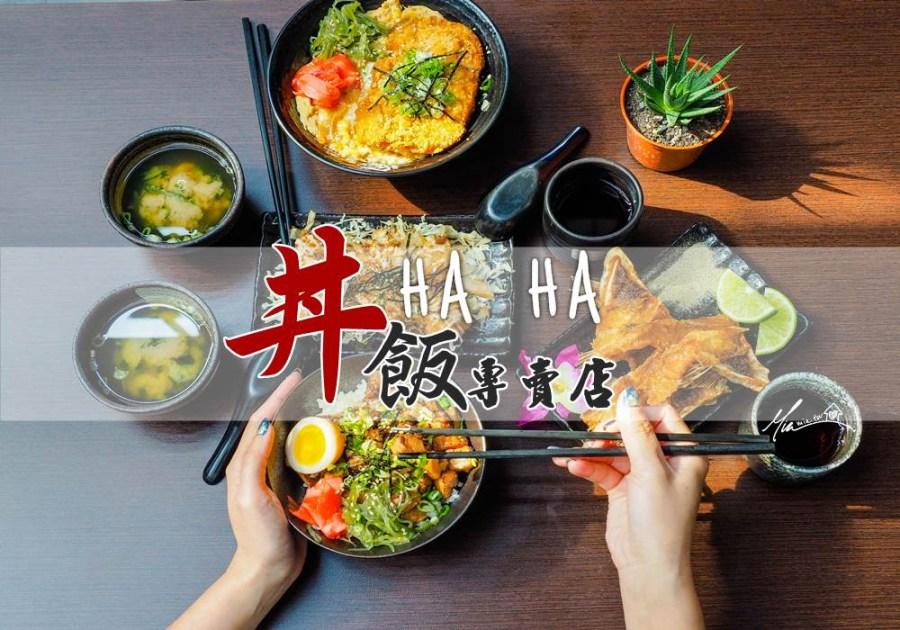 台中花博美食》豐原八方國際觀光夜市-HA HA 燒烤、丼飯專賣店