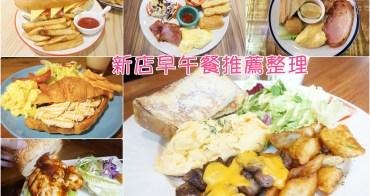 新店早午餐 推薦5間餐廳名單 好吃早午餐∣新店美食 (2018更新)