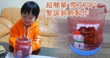 聖誕節裝飾 水晶球DIY 手殘如我也能簡單做
