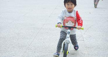 好物分享 在迪卡儂買到的兒童滑步車