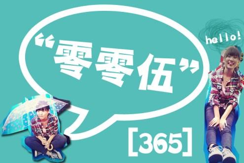【歡樂参陸伍】#005,一年四季隨時隨地感冒技能