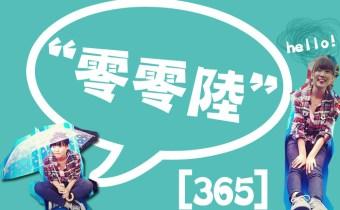 【歡樂参陸伍】#006,葬儀社輸入法