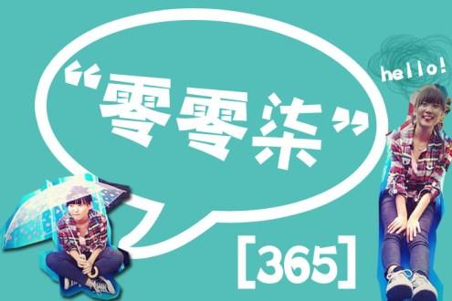 【歡樂参陸伍】#007,佛光山輸入法