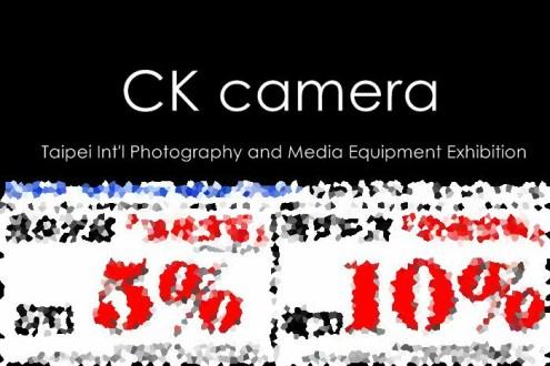 Oct | 2012台北攝影器材展x成功攝影超低優惠活動
