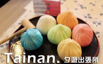 台南》安平夕遊出張所,來吃彩色包子彩鹽燒