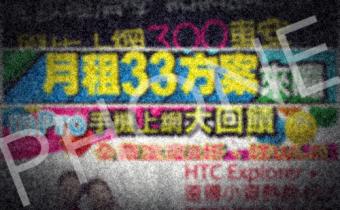 ● 2012學生專案中華、遠傳、台哥大(話費計算)
