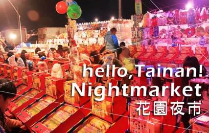 台南 ▌花園夜市美食地圖,真心推薦最好逛最好買的夜市!