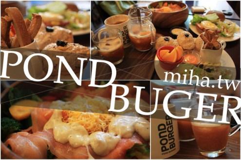 台北》信義區下午茶、早午餐,超適合聚餐半活動的餐廳 POND BUGER