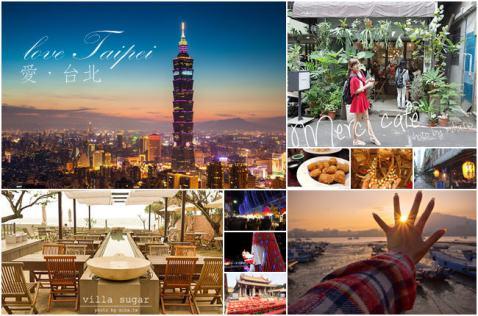 台北景點,台北一日遊,台北自由行,台北兩天一夜,台北好吃美食,台北好玩景點,台北懶人包