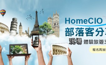 好康》ASUS HomeCIO科技生活和你在一起!部落客分享會(報名送現金抽電影票)