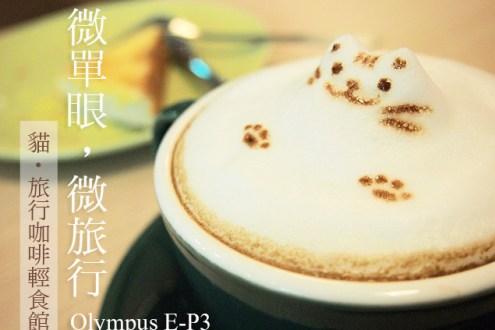 台中》超萌立體貓拉花咖啡:貓旅行咖啡輕食館 刑事所演武場旁療癒系咖啡廳