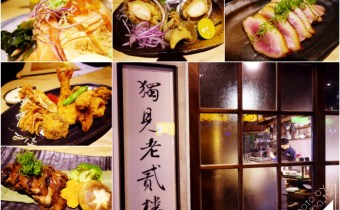 台北》老貳樓龍江店:跟朋友聚一下,復古有味道的串燒居酒屋