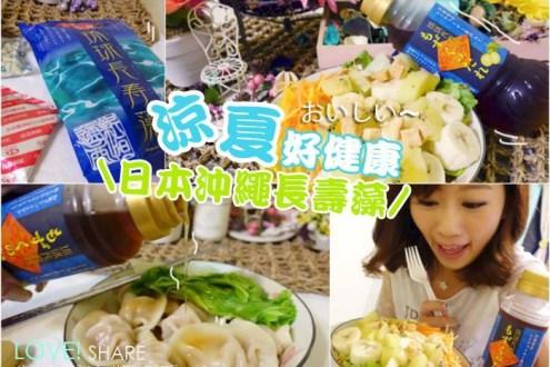 ►來自日本沖繩的琉球長壽藻(水雲):健康又方便,廚房殺手也可以簡單加菜