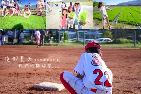 公益|花蓮玉里棒球隊圓夢米計畫:部落客親自下田插秧去!義賣米圓棒球夢