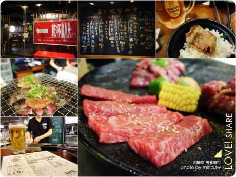 台北 ▌東區乾杯bar安和店 忠孝敦化燒肉:氣氛超歡樂的精緻燒肉