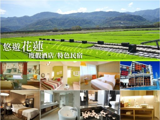 花蓮飯店Hualien Hotel