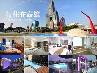 【高雄住宿】高雄85大樓日租套房 高雄飯店Kaohsiung Hotel整理推薦