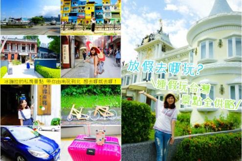 【台灣景點taiwan travel】國慶放假、連假去哪裡最好玩? 台灣景點行程分享!