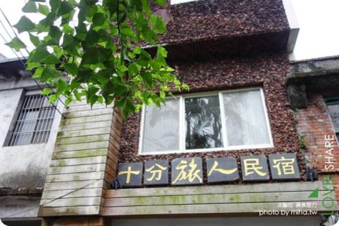 平溪》迎接十分平溪天燈節推薦民宿:十分旅人民宿,像古董店屋頂可以放天燈