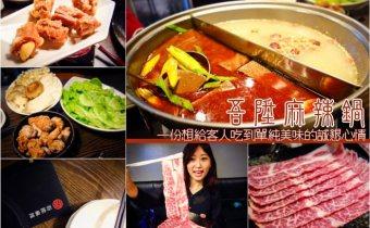 台北》東區吾陞麻辣鍋 自家熬炒湯頭,全台唯一特別又好吃的酥辣「魚漿油條」