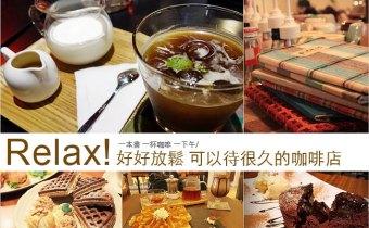 資訊》台北讀書咖啡廳:不限時間 有wifi 有插座 一個人也可以坐很久的cafe