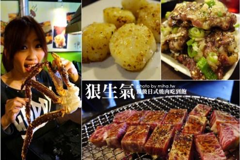 ► 中永和的燒烤吃到飽:狠生氣燒烤,鱈場蟹大干貝和超特別麻糬包冰淇淋
