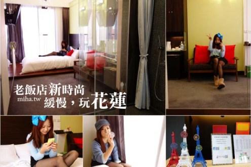 花蓮》麗翔酒店:花蓮燈會旁邊,老飯店新時尚精緻貼心好服務
