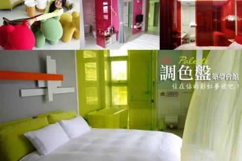 宜蘭民宿》帶女友住這裡就對了:調色盤築夢會館,備受寵愛捨不得走