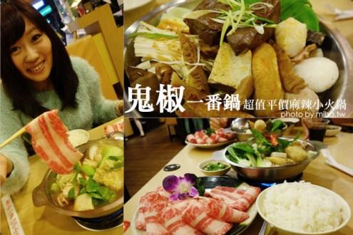 ► 板橋百元平價麻辣火鍋:鬼椒一番鍋,料多肉質又棒的單人火鍋好選擇