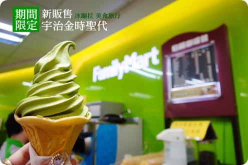 台中》全家抹茶冰淇淋搶先開賣,4/30不能錯過期間限定的宇治金時聖代