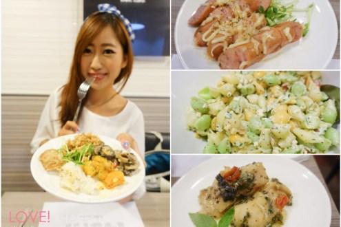台北》META輕食吧吃到飽:小資女的最愛 $270有肉有麵有菜有沙拉/歇業