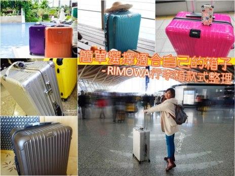 RIMOWA行李箱怎麼挑?冰蹦拉用過的RIMOWA各款式整理&比較
